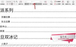 罗周分手风波引爆娱乐圈421事件PDF文档免费下载