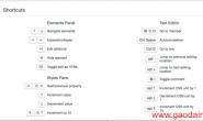 Chrome开发者工具的小技巧