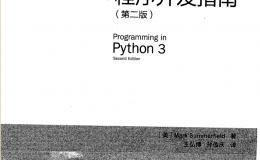 Python3程序开发指南.第二版(带书签)扫描版PDF网盘下载