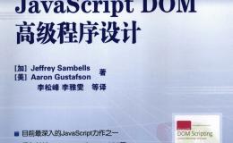 [JavaScript.DOM高级程序设计](加)桑贝斯.扫描版PDF网盘下载