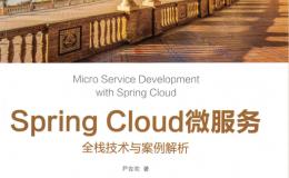 Spring Cloud微服务全栈技术与案例解析彩色扫描版PDF网盘下载
